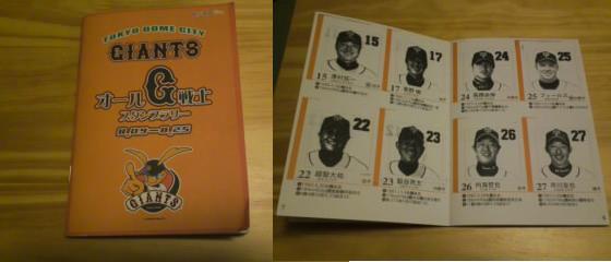 20110819巨人戦 (48)-2.jpg