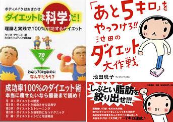 blog110808ダイエット.jpg