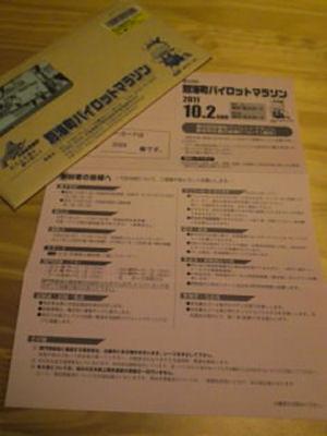 blog110912別海パンフレット.jpg