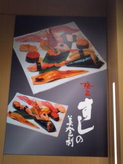 jognote110219美登利寿司.jpg