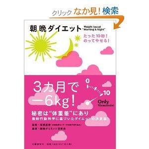 jognote110831ダイエット-1.jpg